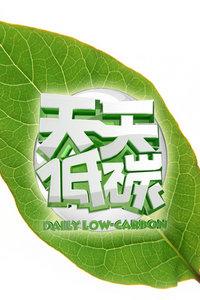 天天低碳 2013
