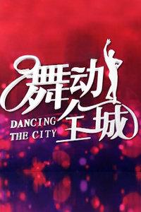 舞动全城 2013