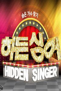 Hidden Singer 第一季