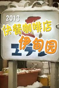 快餐咖啡店伊甸园 2013