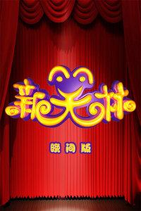 新笑林晚间版2013