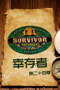 幸存者 第二十四季