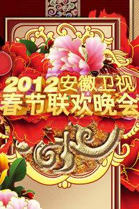 安徽卫视春节联欢晚会 2012