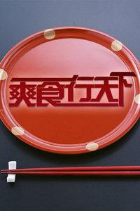 爽食行天下 2012