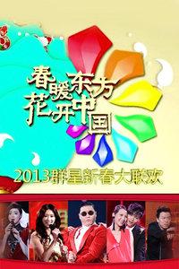 东方卫视春节联欢晚会 2013