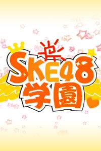 SKE48学园 2013