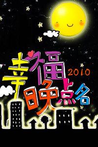 幸福晚点名 2010