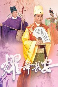 《耀舞长安粤语》全30集在线观看