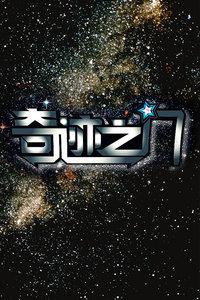 奇迹之门 2011