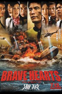 海猿4:勇敢的心