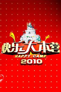 快乐大本营 2010