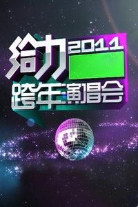 给力2011跨年演唱会