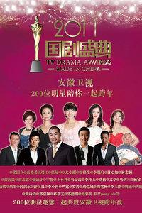 安徽卫视国剧盛典 2011