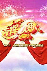 吉林卫视春节联欢晚会 2013