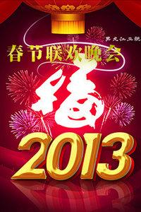 黑龙江卫视春节联欢晚会 2013
