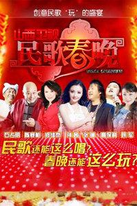 山西卫视民歌春晚 2013