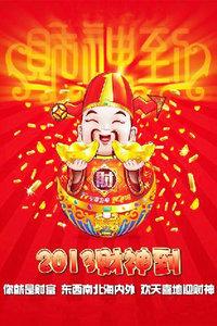 财神到 2013