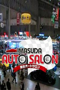 増田汽车沙龙 2013