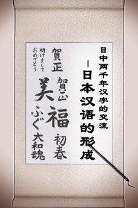 日中两千年汉字的交流-日本汉语的形成