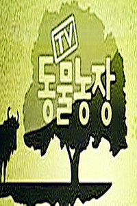 TV动物农场 2010