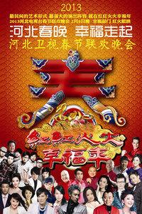河北卫视春节联欢晚会 2013