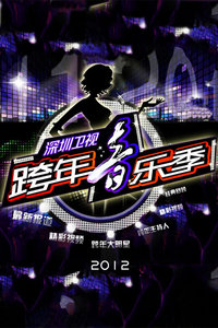 深圳卫视跨年音乐季 2012
