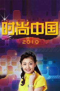 时尚中国 2010