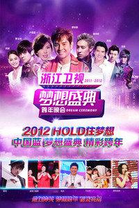 浙江卫视2011-2012梦想盛典跨年晚会