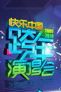 湖南卫视2009-2010跨年演唱会