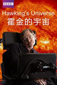 BBC之霍金的宇宙
