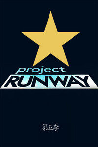 Project Runway Korea 第五季