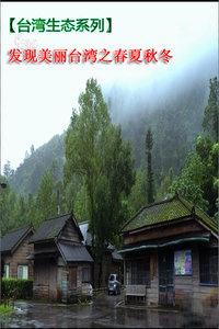 台湾生态系列:发现美丽台湾之春夏秋冬