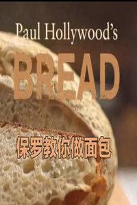 BBC之保罗教你做面包 第一季