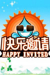 快乐邀请 2013