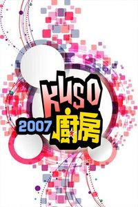 kuso厨房 2007