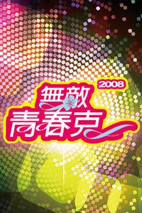 无敌青春克 2008