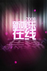 新娱乐在线 2008