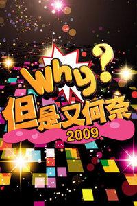 但是又何奈 2009