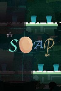 两个肥皂工厂的故事