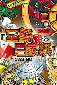 至尊百家乐 2008(共6期全)