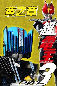假面骑士超级电王电影三部曲:黄之章