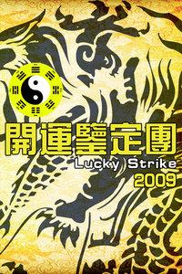 开运鉴定团 台湾版 2009