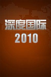 深度国际 2010