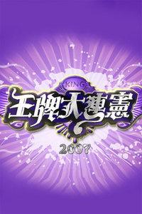 王牌大连宪 2007