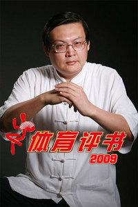 体育评书 2009