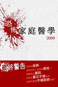 恐怖的家庭医学 2009