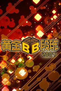 黄金B段班 2009