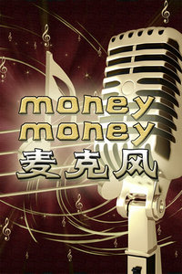 money money 麦克疯 2008(共1期全)