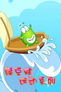 绿豆蛙运动系列