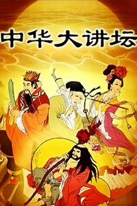 中华大讲坛